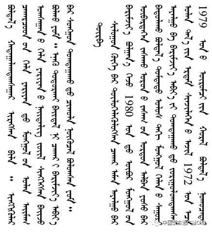 察哈尔土语成为标准音是历史的必然 第18张