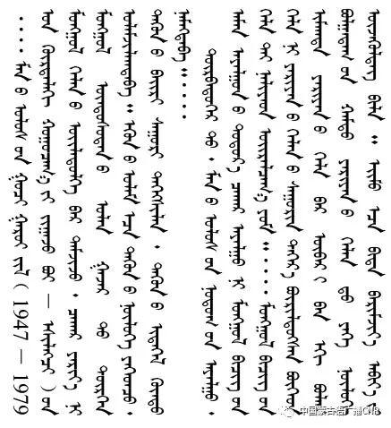 察哈尔土语成为标准音是历史的必然 第24张