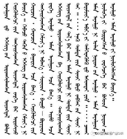 察哈尔土语成为标准音是历史的必然 第22张