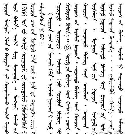 察哈尔土语成为标准音是历史的必然 第26张