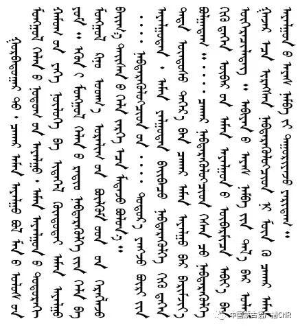 察哈尔土语成为标准音是历史的必然 第23张