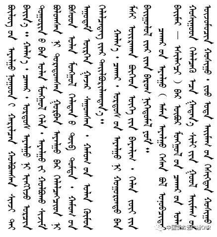 察哈尔土语成为标准音是历史的必然 第27张
