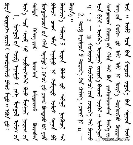 察哈尔土语成为标准音是历史的必然 第29张