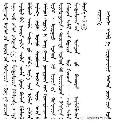 察哈尔土语成为标准音是历史的必然 第28张