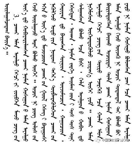察哈尔土语成为标准音是历史的必然 第30张