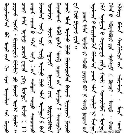 察哈尔土语成为标准音是历史的必然 第31张