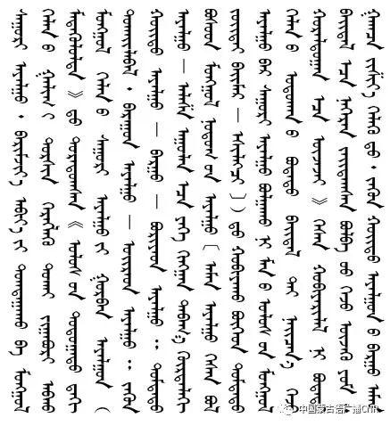 察哈尔土语成为标准音是历史的必然 第37张