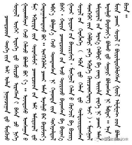 察哈尔土语成为标准音是历史的必然 第34张