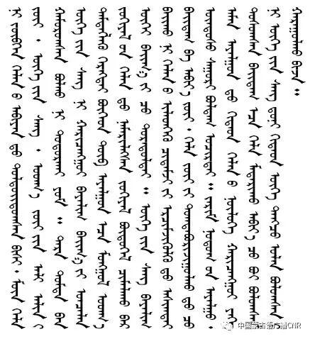 察哈尔土语成为标准音是历史的必然 第33张