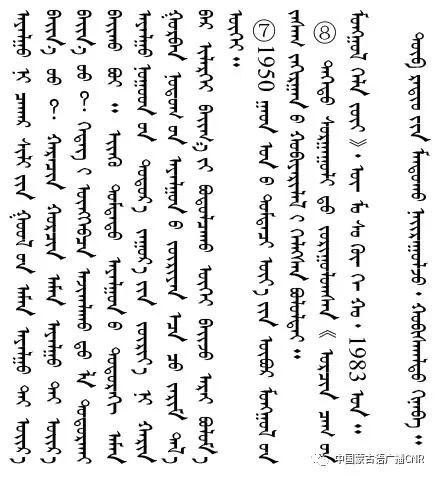 察哈尔土语成为标准音是历史的必然 第38张