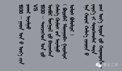 【好难得】1930年代察哈尔口音VS喀尔喀口音 蒙古文化