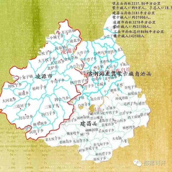东三省蒙古族今昔(五)喀喇沁左翼旗现状 蒙古文化