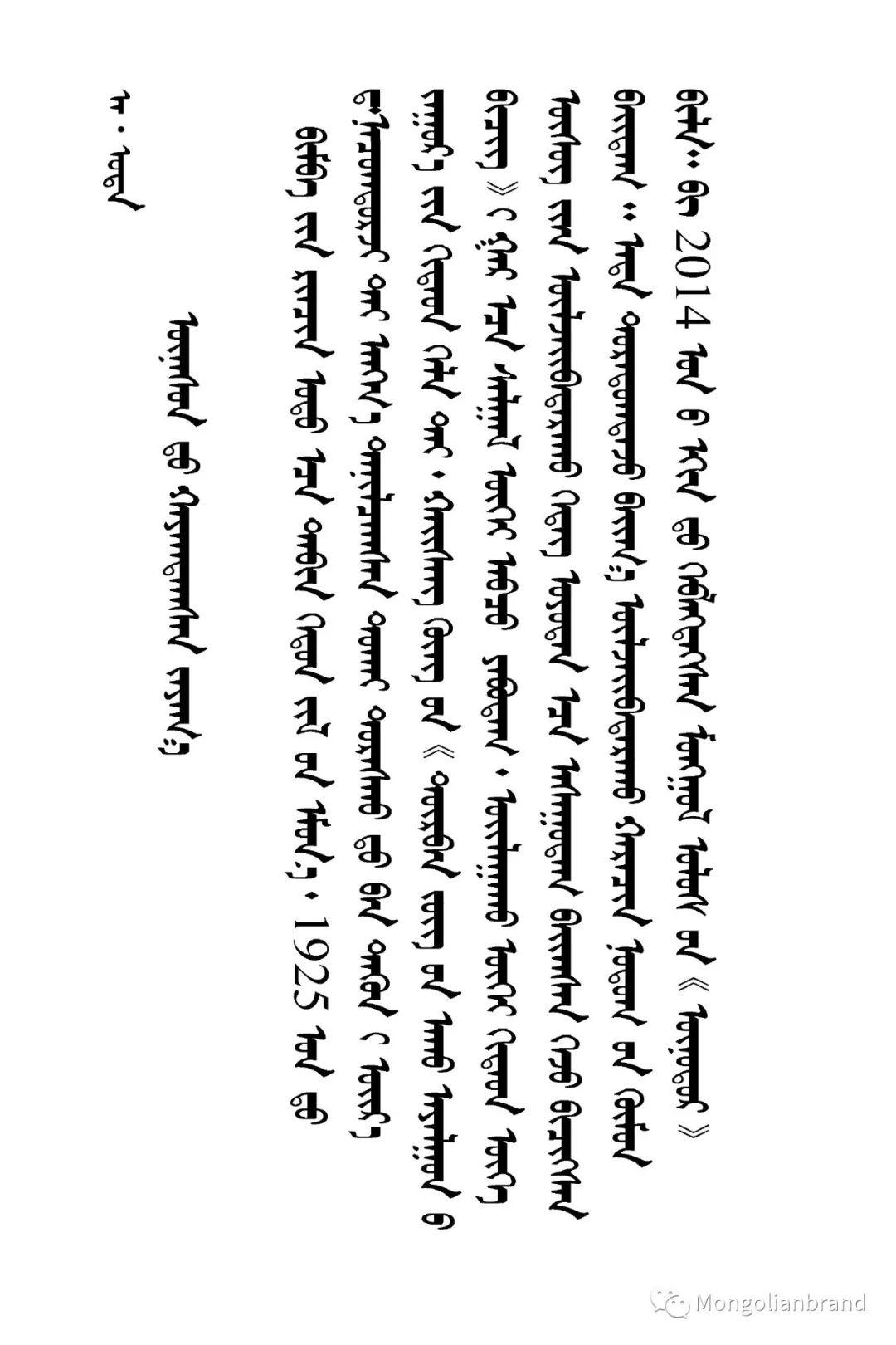 蒙古丨20世纪30年代在蒙古遇害的喀喇沁知识分子乌力吉巴达拉呼 第2张