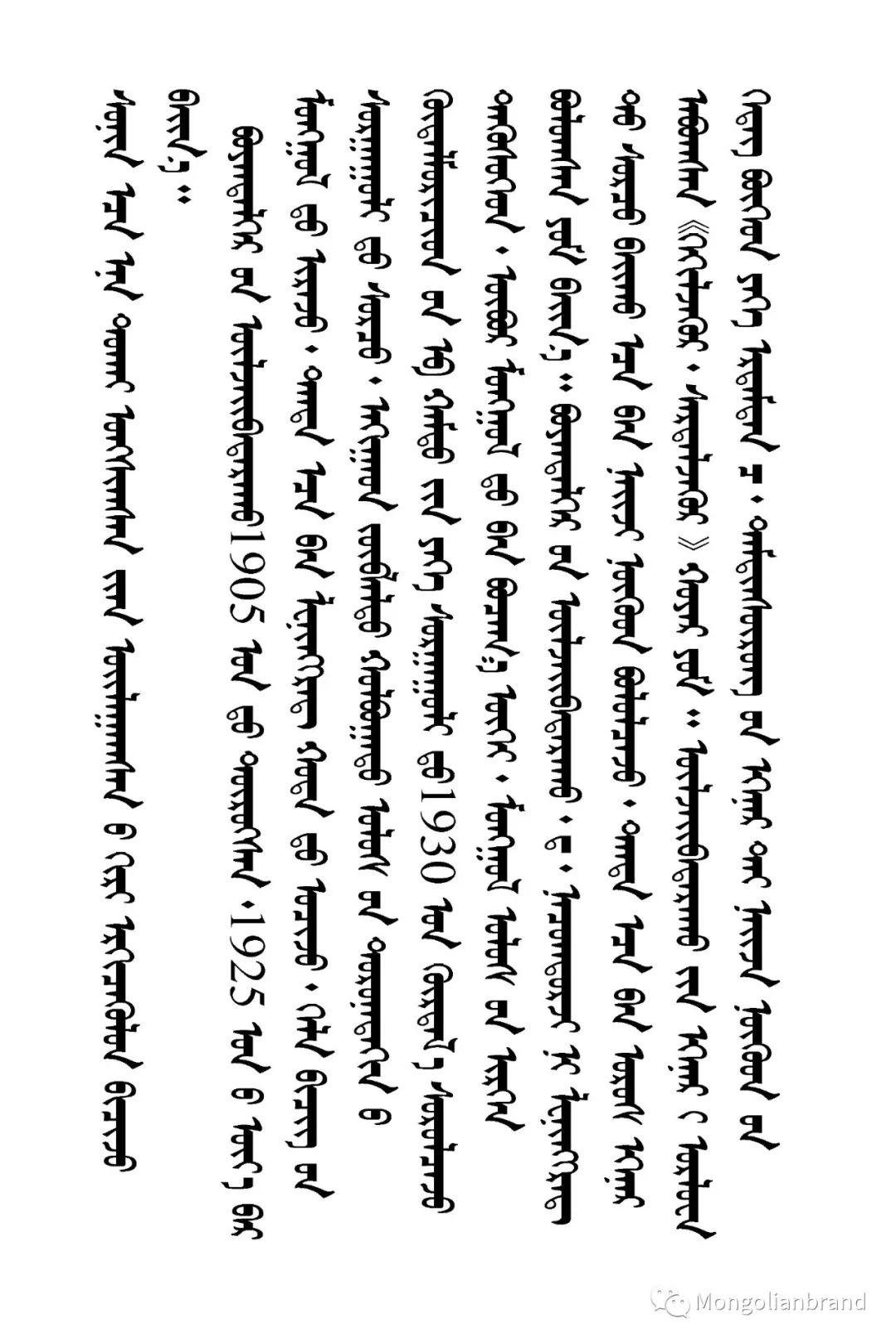 蒙古丨20世纪30年代在蒙古遇害的喀喇沁知识分子乌力吉巴达拉呼 第3张