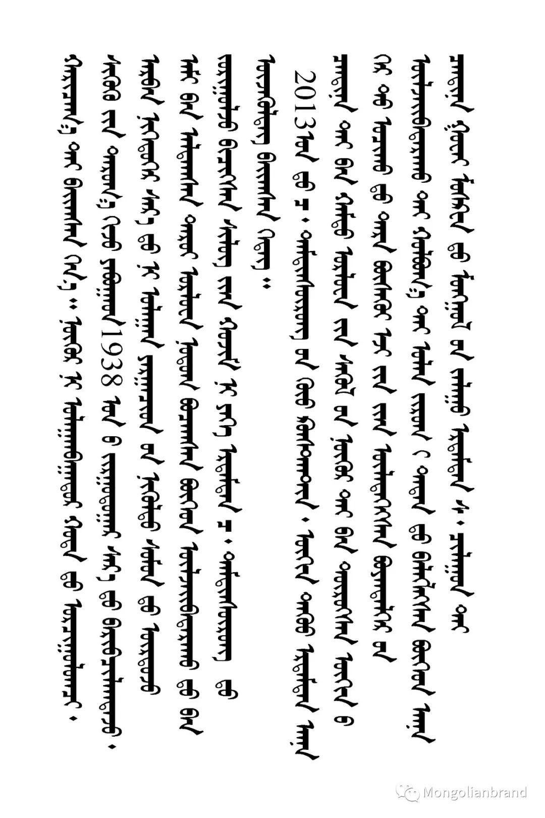 蒙古丨20世纪30年代在蒙古遇害的喀喇沁知识分子乌力吉巴达拉呼 第4张
