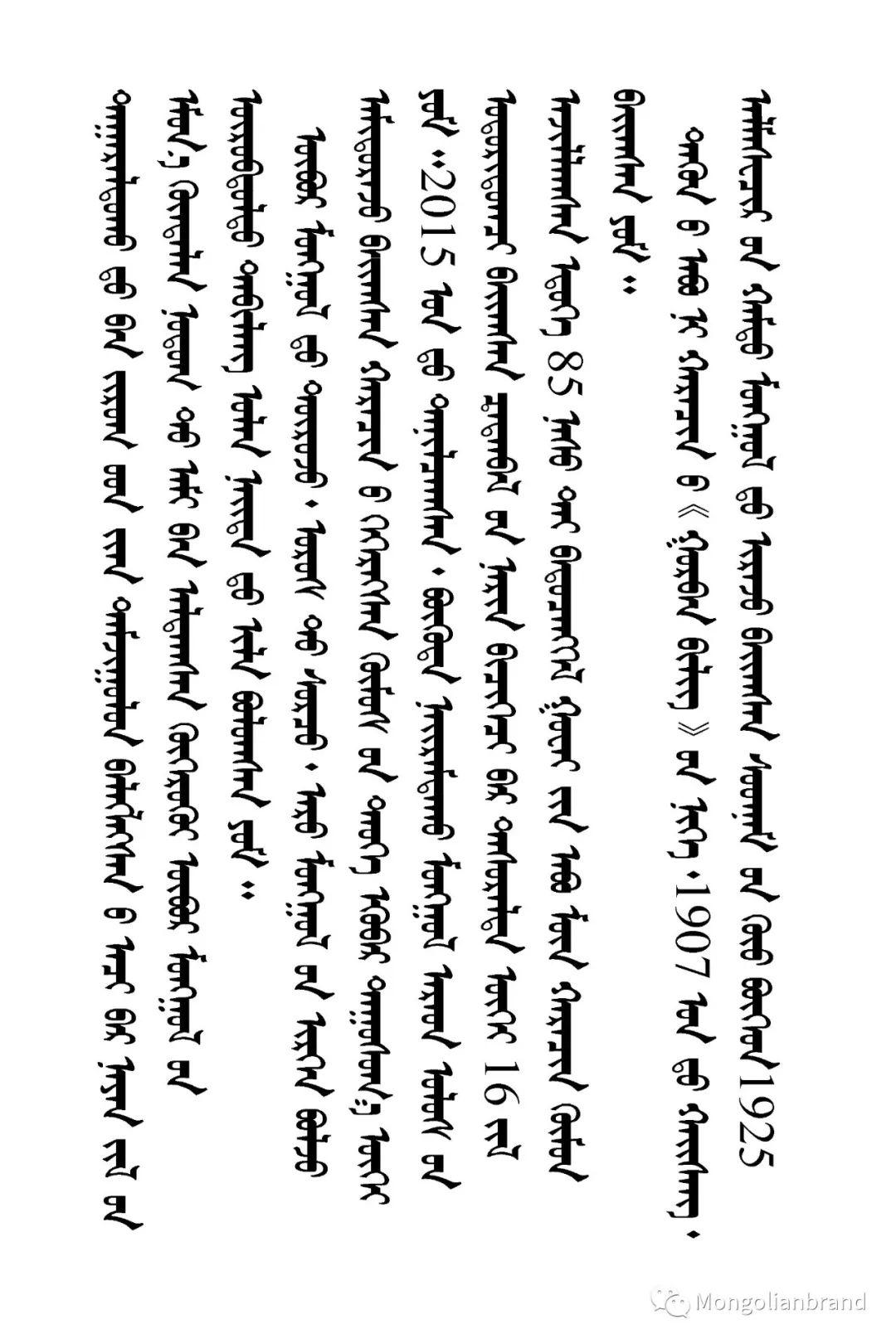 蒙古丨20世纪30年代在蒙古遇害的喀喇沁知识分子乌力吉巴达拉呼 第6张