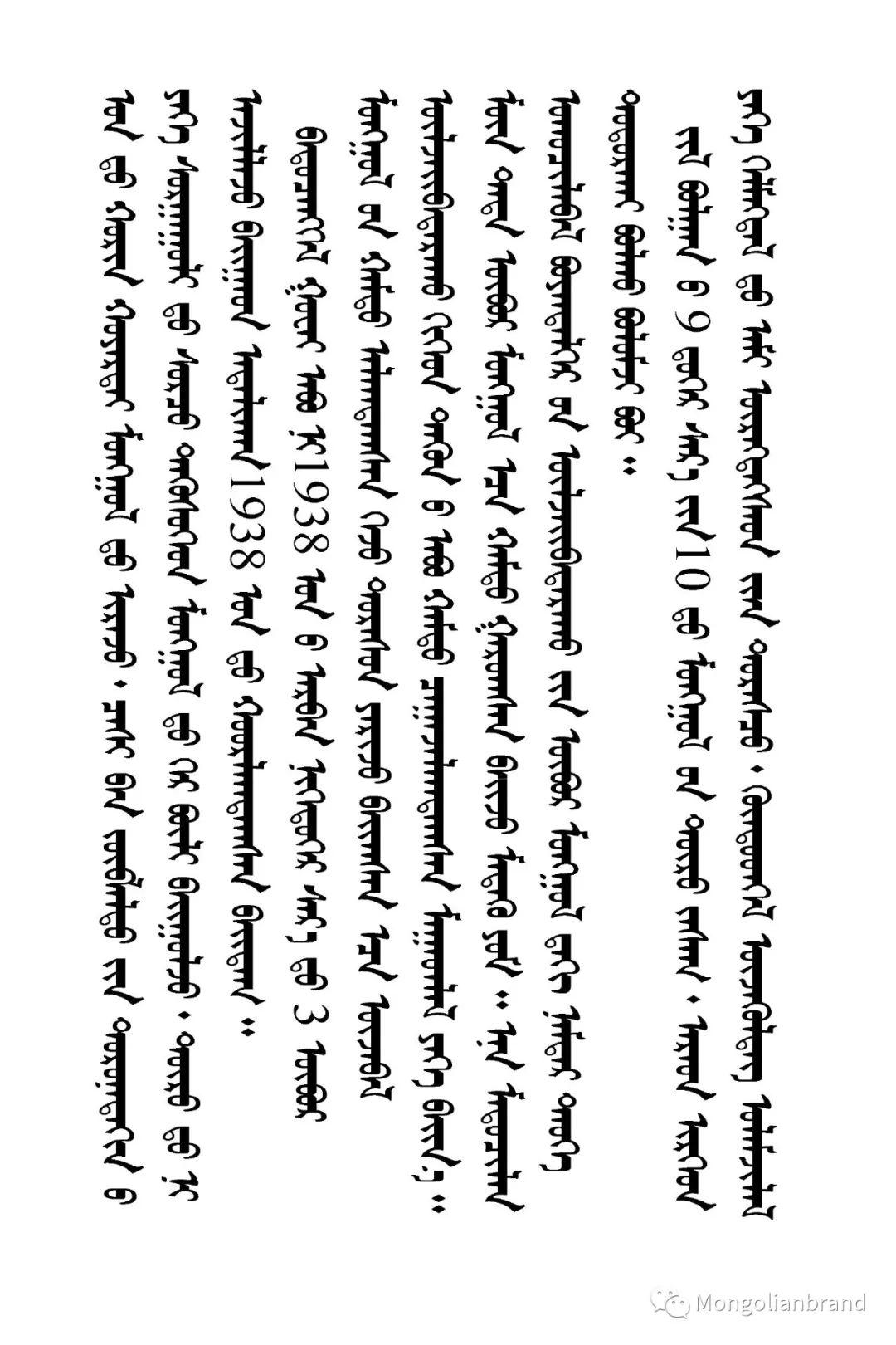 蒙古丨20世纪30年代在蒙古遇害的喀喇沁知识分子乌力吉巴达拉呼 第7张 蒙古丨20世纪30年代在蒙古遇害的喀喇沁知识分子乌力吉巴达拉呼 蒙古文化