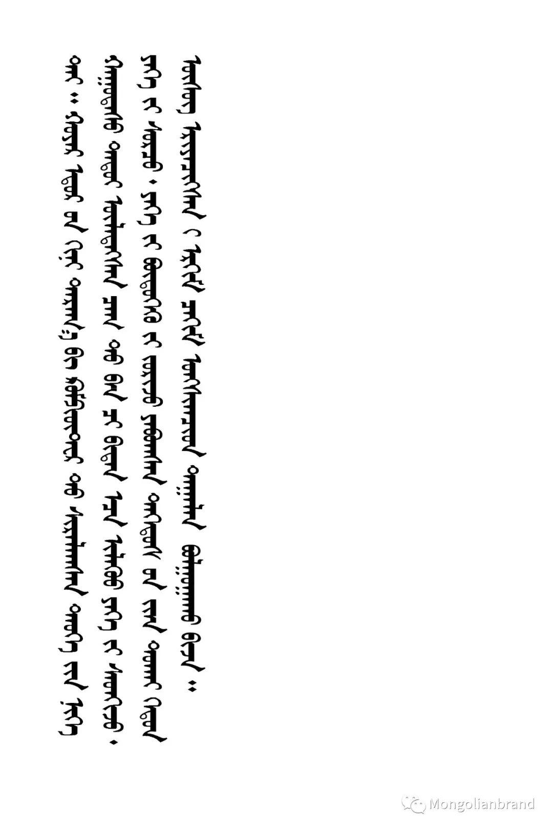 蒙古丨20世纪30年代在蒙古遇害的喀喇沁知识分子乌力吉巴达拉呼 第8张 蒙古丨20世纪30年代在蒙古遇害的喀喇沁知识分子乌力吉巴达拉呼 蒙古文化