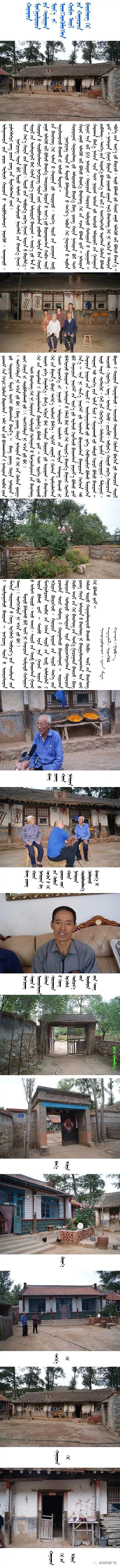 【音频】 养育七代人的喀喇沁蒙古族老房子 第1张 【音频】 养育七代人的喀喇沁蒙古族老房子 蒙古文化