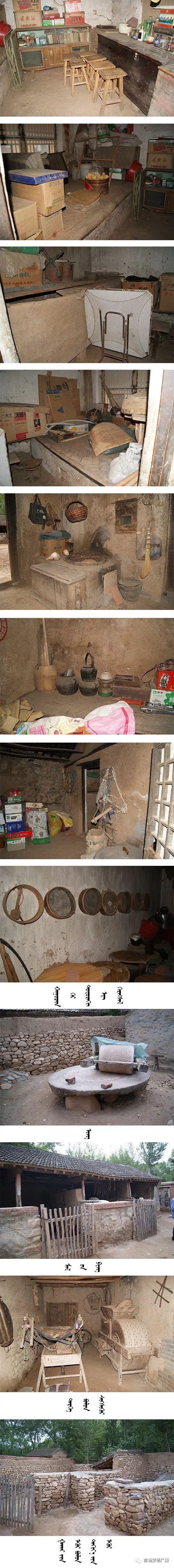 【音频】 养育七代人的喀喇沁蒙古族老房子 第2张 【音频】 养育七代人的喀喇沁蒙古族老房子 蒙古文化