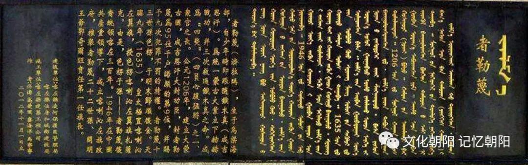 【文化朝阳】者勒蔑的后裔统治喀左300年 第2张 【文化朝阳】者勒蔑的后裔统治喀左300年 蒙古文化