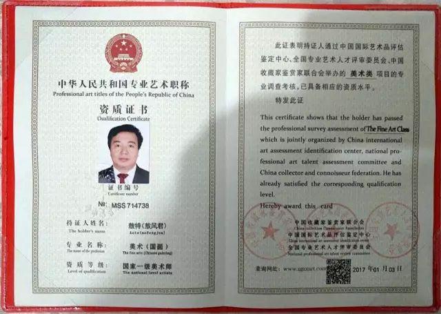 【人物传真】著名蒙古族青年艺术家——敖特 第37张