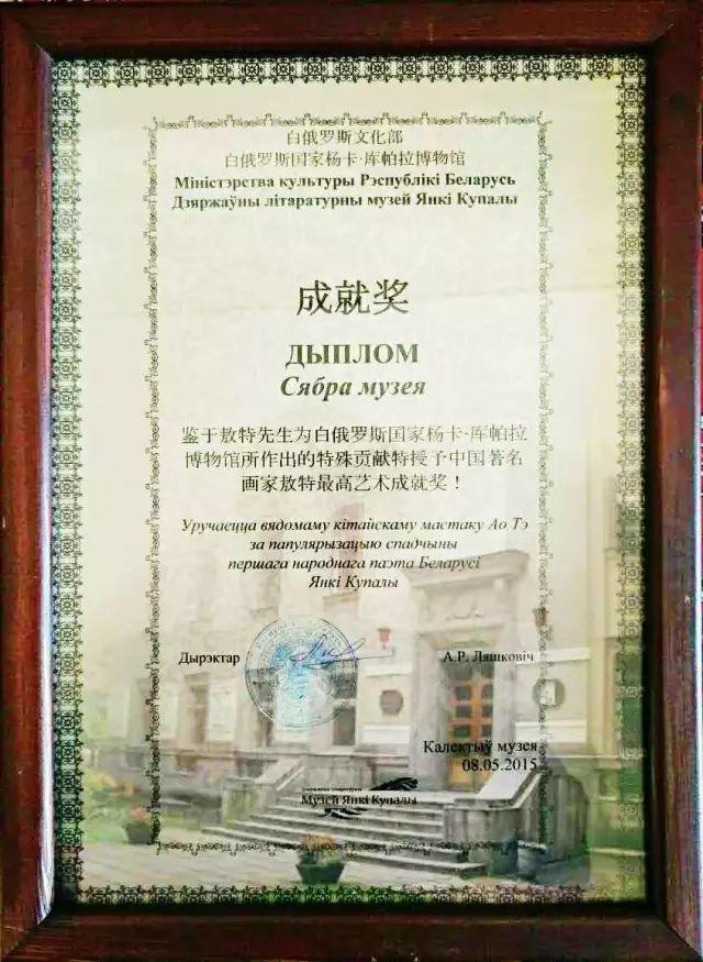 【人物传真】著名蒙古族青年艺术家——敖特 第38张