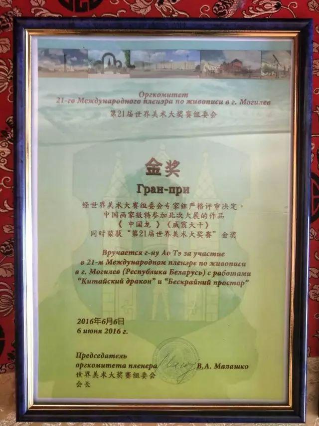 【人物传真】著名蒙古族青年艺术家——敖特 第40张