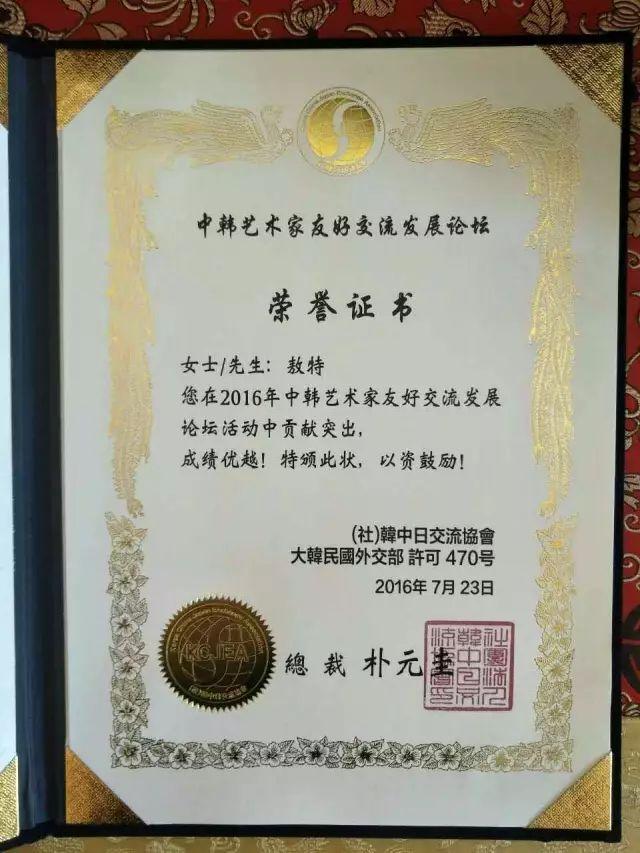 【人物传真】著名蒙古族青年艺术家——敖特 第41张
