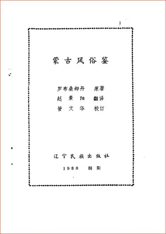 蒙古族杰出的哲学家、思想家、民俗学家罗布桑却丹和他的《蒙古风俗鉴》(1918年) 第3张