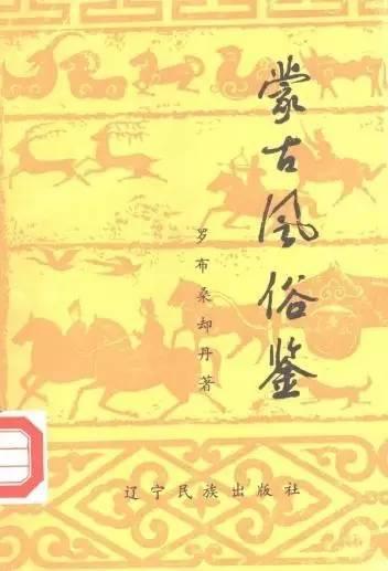 蒙古族杰出的哲学家、思想家、民俗学家罗布桑却丹和他的《蒙古风俗鉴》(1918年) 第2张
