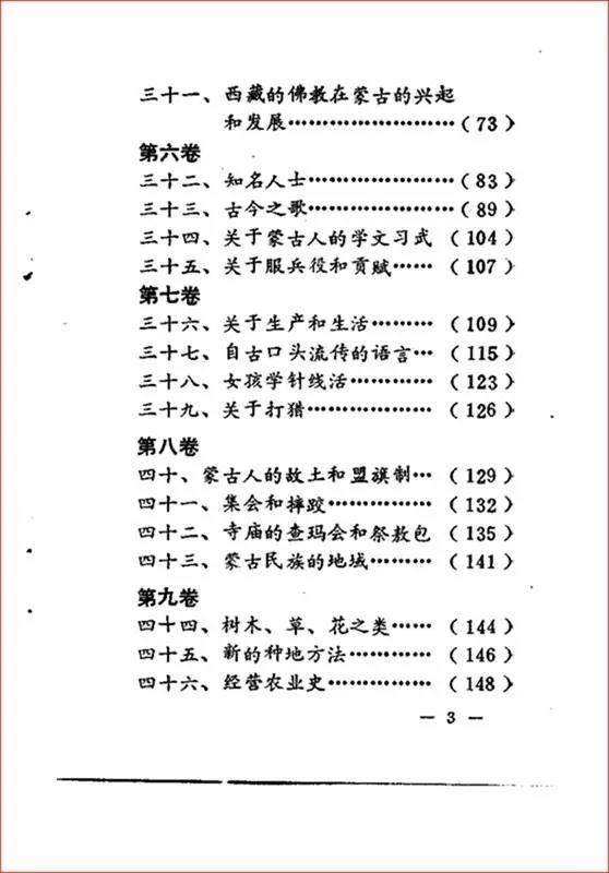 蒙古族杰出的哲学家、思想家、民俗学家罗布桑却丹和他的《蒙古风俗鉴》(1918年) 第7张