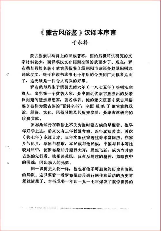 蒙古族杰出的哲学家、思想家、民俗学家罗布桑却丹和他的《蒙古风俗鉴》(1918年) 第9张