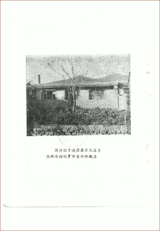 蒙古族杰出的哲学家、思想家、民俗学家罗布桑却丹和他的《蒙古风俗鉴》(1918年) 第12张