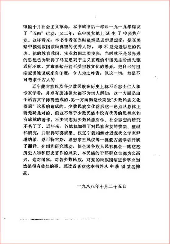 蒙古族杰出的哲学家、思想家、民俗学家罗布桑却丹和他的《蒙古风俗鉴》(1918年) 第10张