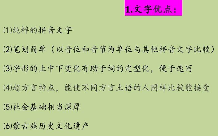 蒙古语和中国蒙古族语言生活现状,了解一下 第18张