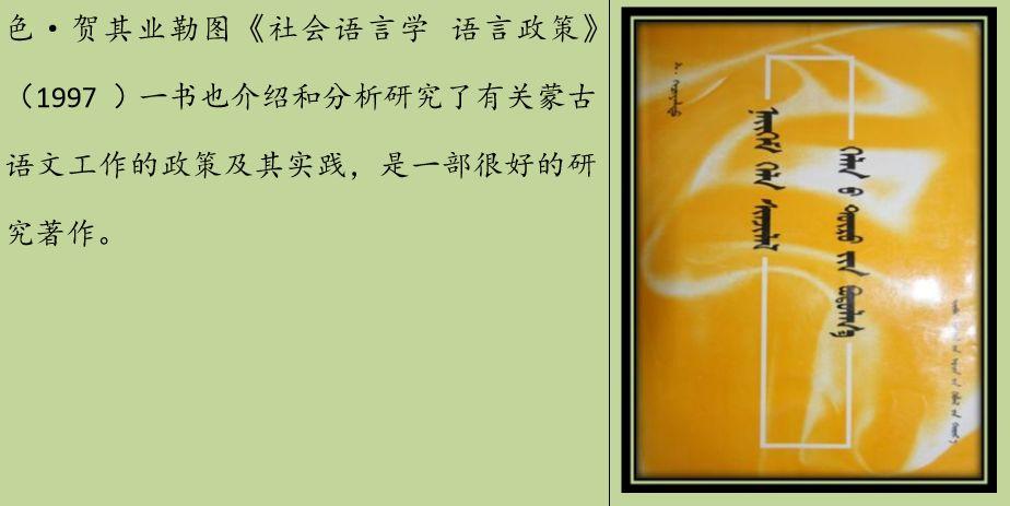 蒙古语和中国蒙古族语言生活现状,了解一下 第21张