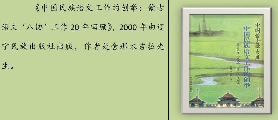 蒙古语和中国蒙古族语言生活现状,了解一下 第20张