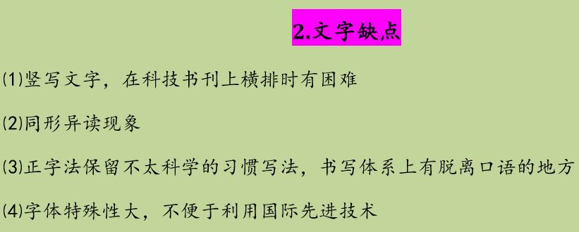 蒙古语和中国蒙古族语言生活现状,了解一下 第19张