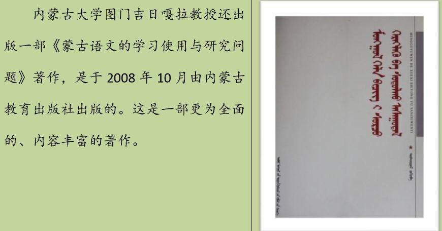 蒙古语和中国蒙古族语言生活现状,了解一下 第22张
