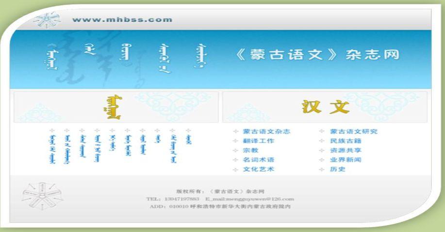 蒙古语和中国蒙古族语言生活现状,了解一下 第30张