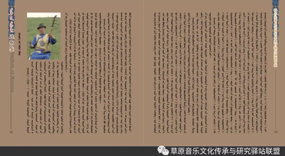 《内蒙古民族音乐典藏·演述家系列:述纲鉴——著名说唱艺术家甘珠尔演唱专辑》正式出版发行! 第15张 《内蒙古民族音乐典藏·演述家系列:述纲鉴——著名说唱艺术家甘珠尔演唱专辑》正式出版发行! 蒙古音乐