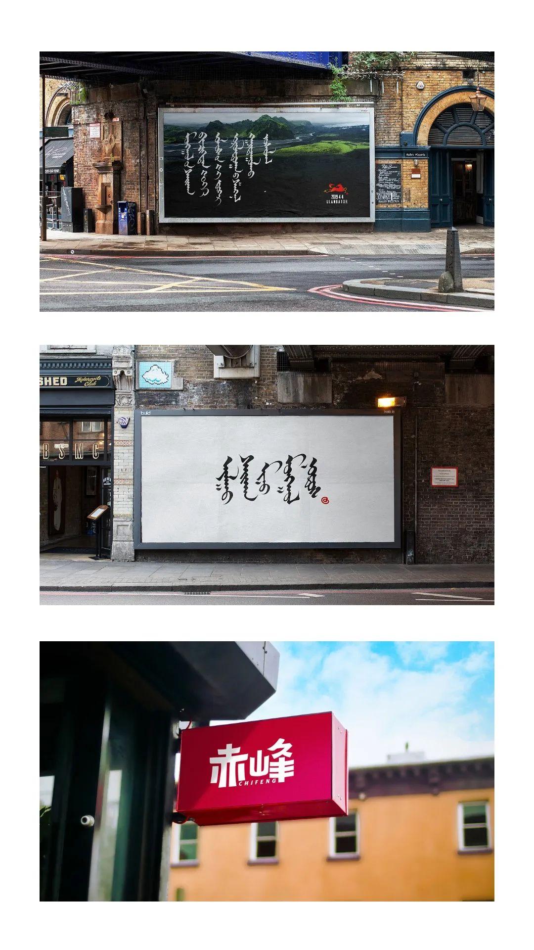超赞的蒙元素设计-看完马上收藏 #Hotoch-Design#设计案例 第8张