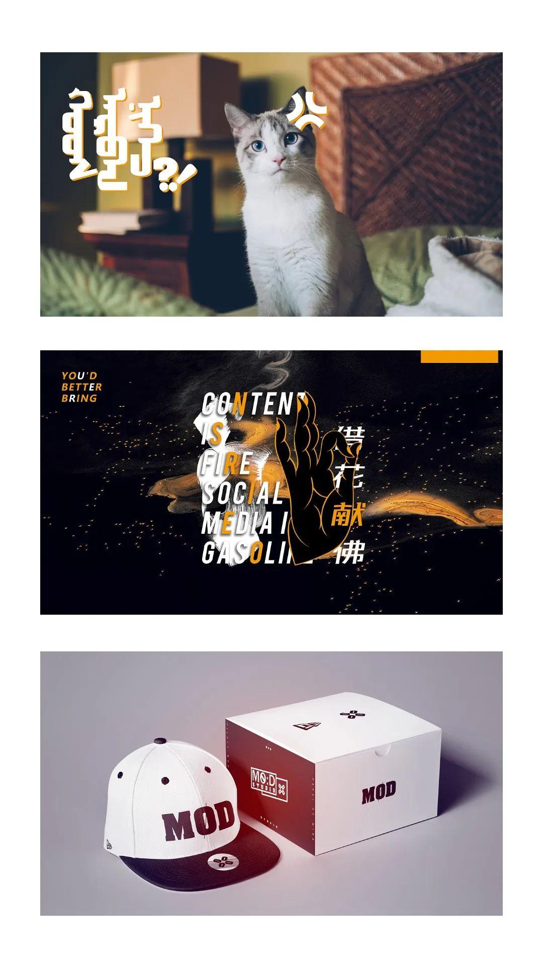 超赞的蒙元素设计-看完马上收藏 #Hotoch-Design#设计案例 第11张