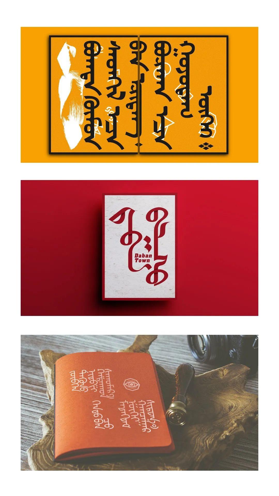 超赞的蒙元素设计-看完马上收藏 #Hotoch-Design#设计案例 第10张 超赞的蒙元素设计-看完马上收藏 #Hotoch-Design#设计案例 蒙古设计