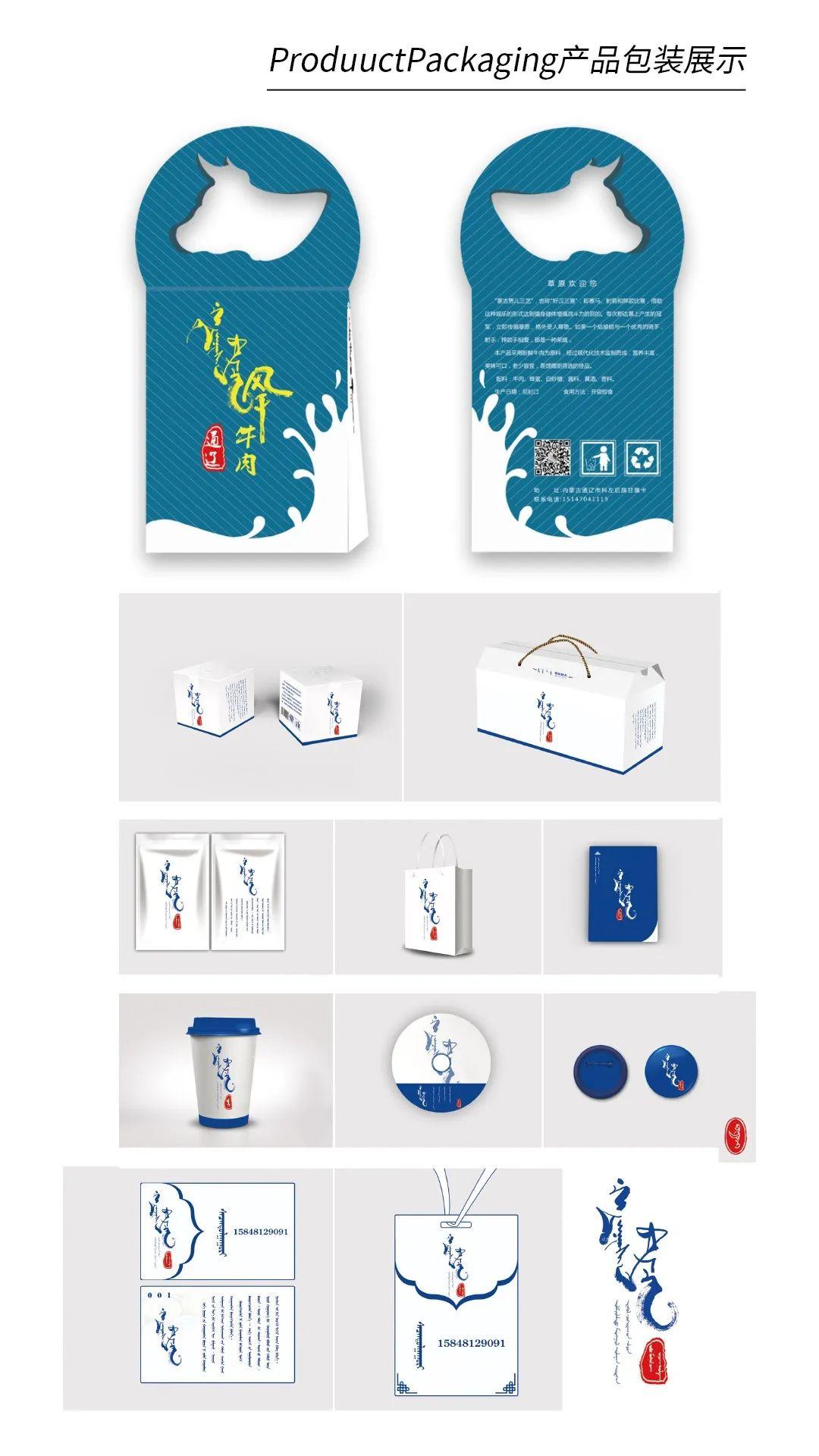 超赞的蒙元素设计-看完马上收藏 #Hotoch-Design#设计案例 第16张 超赞的蒙元素设计-看完马上收藏 #Hotoch-Design#设计案例 蒙古设计