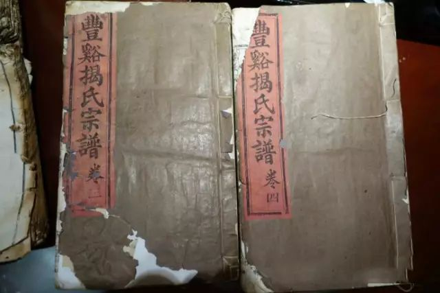 蒙古后裔揭氏族谱及资料 第1张