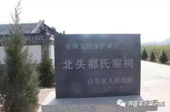 山东都姓蒙古人后裔的历史发展 第5张