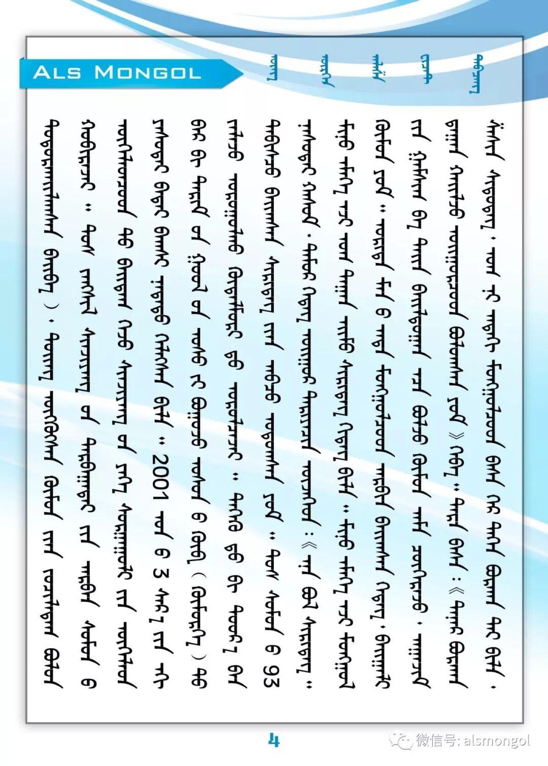 罗布泊地区蒙古后裔略记 第6张