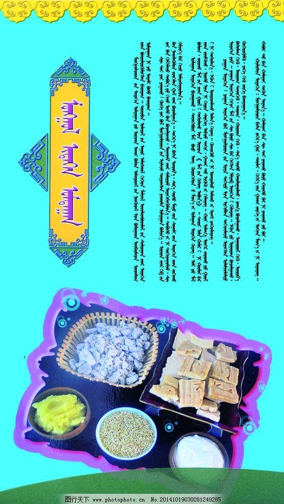 科尔沁 饮食文化 展板psd 蒙古素材